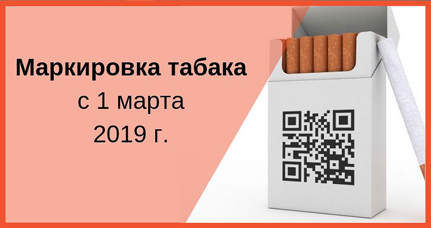розничная реализация табачных изделий